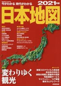 今がわかる時代がわかる日本地圖 2021年版