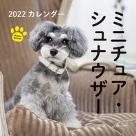 カレンダ- '22 ミニチュア.シュナウ