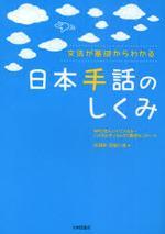 文法が基礎からわかる日本手話のしくみ