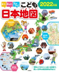見て,學んで,力がつく!こども日本地圖 寫眞とイラストいっぱいの地圖で,樂しく日本の都道府縣を學ぼう! 2022年版