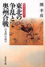 東北の爭亂と奧州合戰 「日本國」の成立