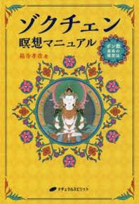 ゾクチェン瞑想マニュアル ボン敎最高の瞑想法