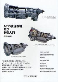 ATの變速機構及び制御入門 新裝版