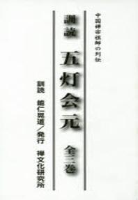 訓讀五燈會元 中國禪宗祖師の列傳 3卷セット