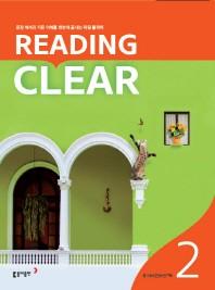 리딩 클리어 Reading Clear Level. 2