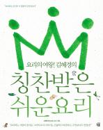 요리의 여왕 김혜경의 칭찬받은 쉬운요리