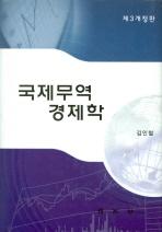 국제무역경제학