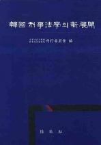 한국 형사법학의 신 전개