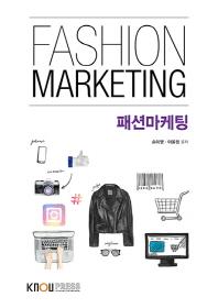 패션마케팅(1학기, 워크북포함)
