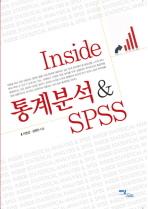INSIDE 통계분석 SPSS