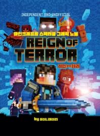 마인크래프트 스펙터클 그래픽 노블: 레인 오브 테러