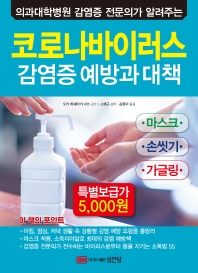 코로나바이러스 감염증 예방과 대책