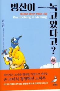빙산이 녹고있다고?