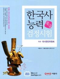 한국사능력 검정시험: 중급(2012)