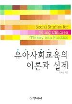 유아사회교육의 이론과 실제