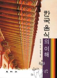 한국 음식의 이해
