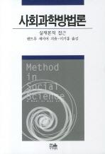 사회과학방법론: 실재론적 접근