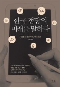 한국 정당의 미래를 말하다