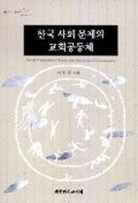 한국사회문제와 교회공동체
