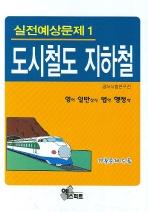 도시철도 지하철 실전예상문제1 (영어 일반상식 행정학 법학)