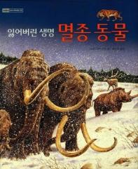 잃어버린 생명 멸종동물