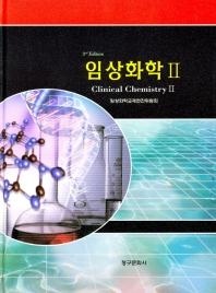 임상화학. 2