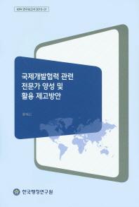 국제개발협력 관련 전문가 양성 및 활용 제고방안