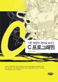 기본 개념과 원리로 배우는 C 프로그래밍
