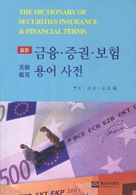 최신 금융증권보험용어사전(영한한영)