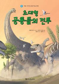 초대형 공룡들의 전투
