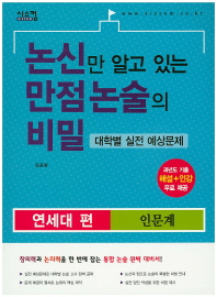 논신만 알고 있는 만점 논술의 비밀: 연세대편(인문계)(2015)