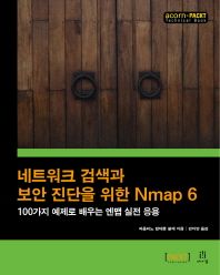 네트워크 검색과 보안 진단을 위한 Nmap 6
