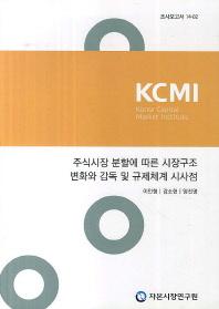 주식시장 분할에 따른 시장구조 변화와 감독 및 규제체계 시사점