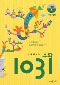 영재사고력 수학 1031: Pre B(도형 측정)