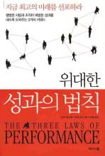 위대한 성과의 법칙