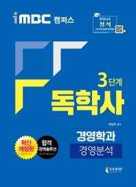 iMBC 캠퍼스 경영분석(독학사 3단계 경영학과)(2020)