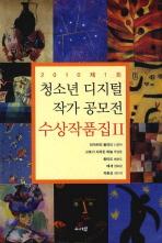 2010 제1회 청소년 디지털 작가공모전 수상작품집. 2(2010 제1회)