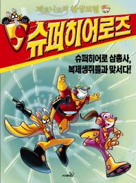 제로니모의 환상모험 슈퍼히어로즈. 5: 슈퍼히어로 삼총사 복제생쥐들과 맞서다