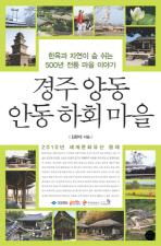 경주양동 안동하회마을