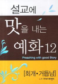 설교에 맛을 내는 예화. 12: 회개 거듭남