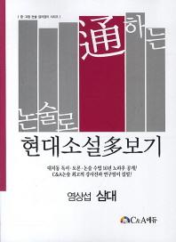 논술로 통하는 현대소설다보기: 염상섭 삼대