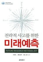 전략적 사고를 위한 미래예측