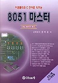 어셈블리와C언어로익히는 8051 마스터