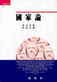 국가론(박영신서 3)