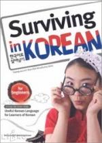 SURVIVING IN KOREAN(한국어로 살아남기)