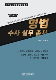 형법 수사 실무 총서(2020)