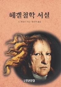 헤겔철학 서설
