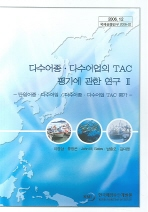 다수어종 다수어업의 TAC 평가에 관한 연구 2