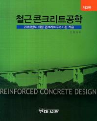 철근 콘크리트공학