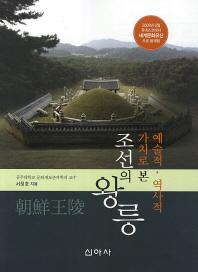예술적 역사적 가치로 본 조선의 왕릉